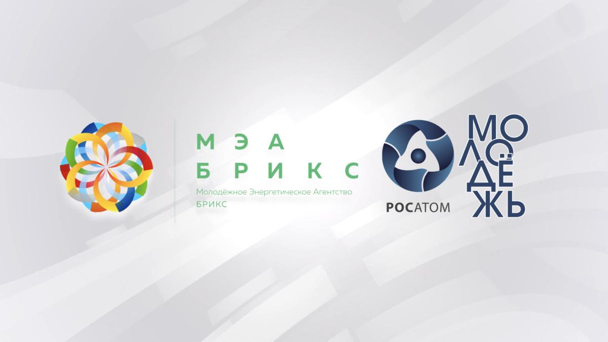 BRICSYEA_OtrSovetRosatom_001-1200x675.png